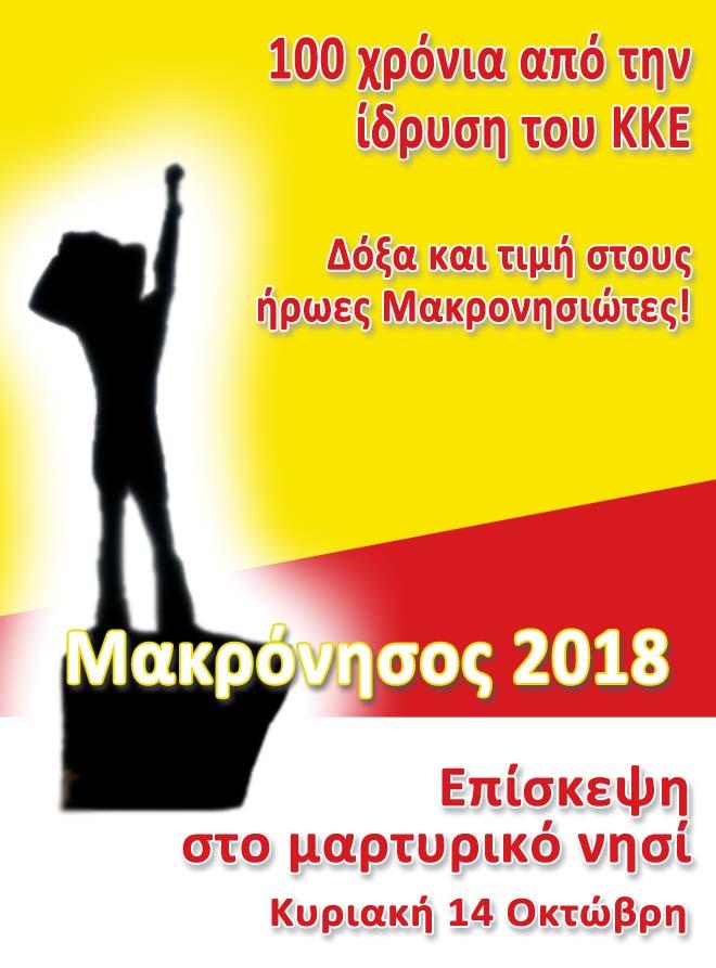 Μακρόνησος 2018
