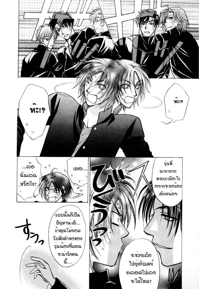 อ่านการ์ตูน Kakumei no Hi 4 ภาพที่ 19
