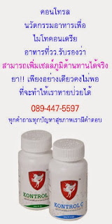 http://www.kontroldc.com/kontrol-d-kontrol-c-dietary-supplementation/