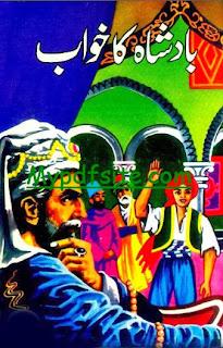 Badsha Ka Khwab Novel