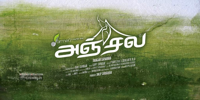 Anjala Tamil Movie First Look Wallpaper