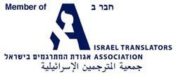 ITA Israel Translators Association