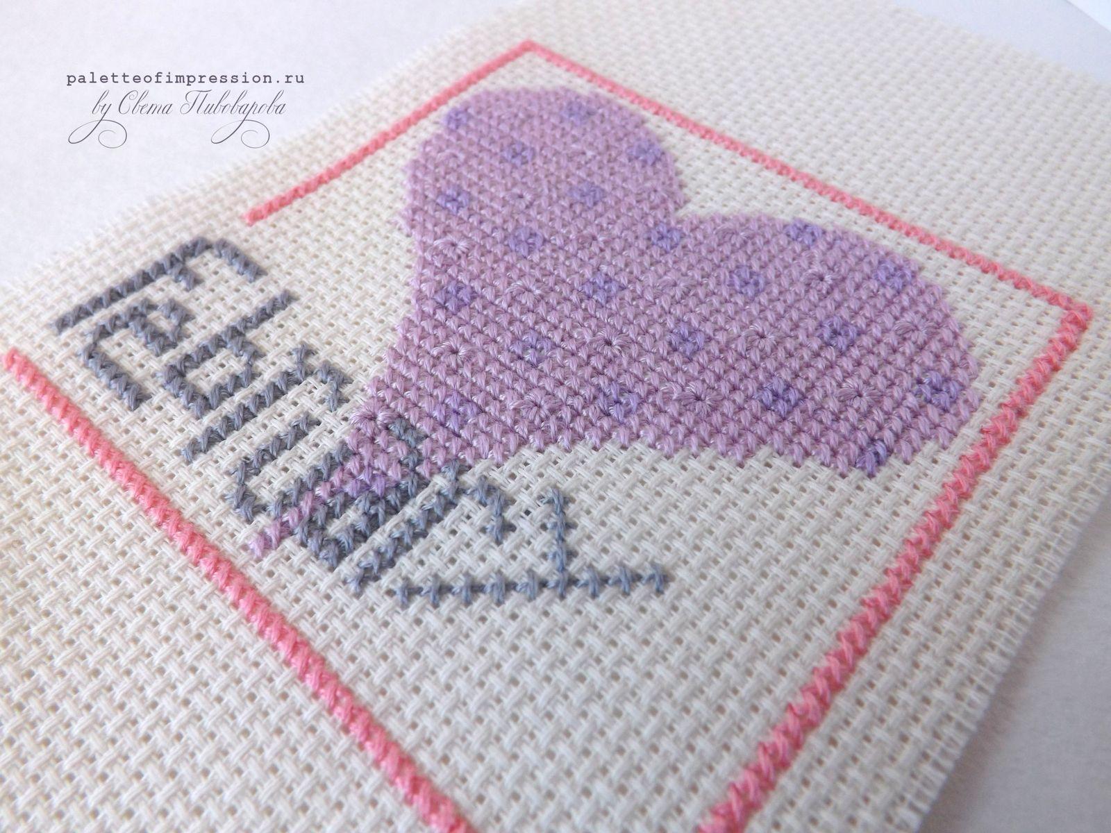 Вышитый календарь: февраль. Зефирное сердечко. Счетный крести.