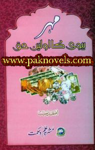 Download Urdu book Mehar Bivi Ka Awaleen Haq by Umme Abde Muneeb