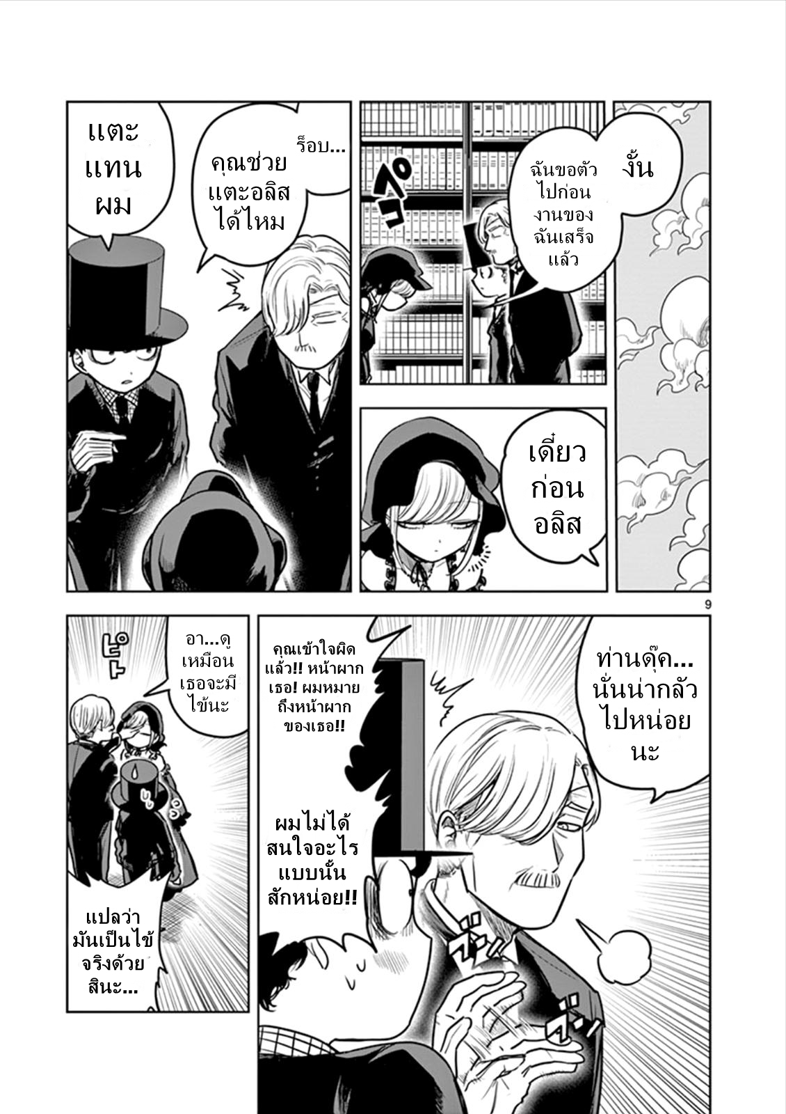 The Duke of Death and his Black Maid ตอนที่ 15 TH แปลไทย