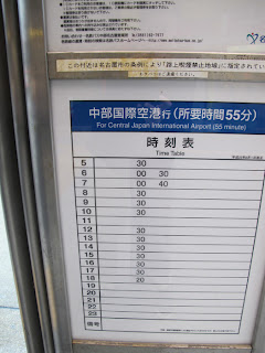 Bus timetable from Fujigaoka Station