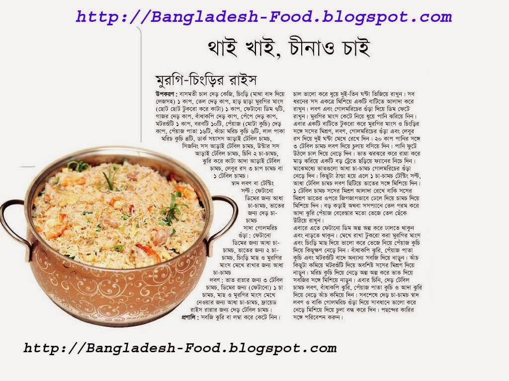 Bangladeshi food recipe forumfinder Images