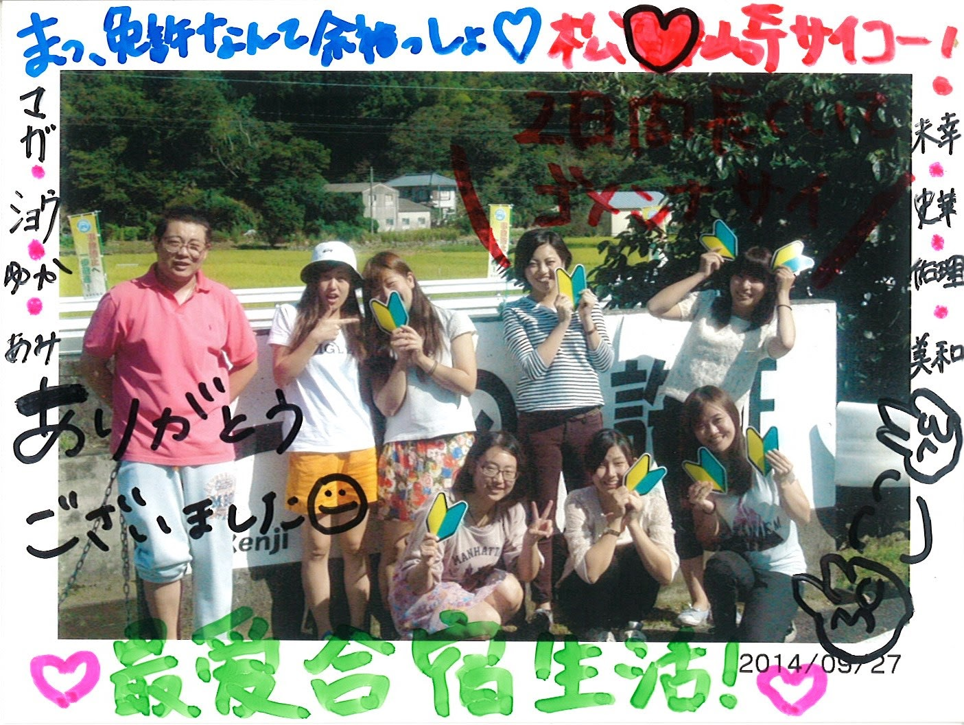 静岡県自動車学校 松崎校ブログ:...