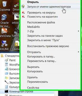 Как продлить тестовый период в Windows 7