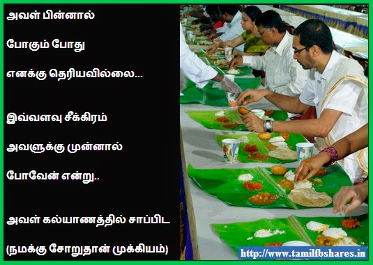 Osho Quotes In Tamil Tamil Facebook Shares | Holidays OO