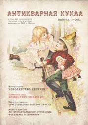 Журнал Антикварная Кукла