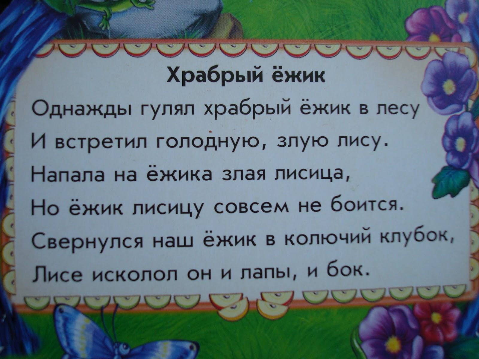 Стих про ежей для детей