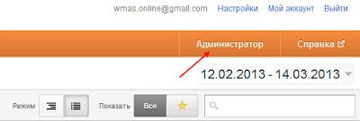 Перейти с главной на страницу Управление аккаунтами нажав пункт в меню Администратор - Google Analytics