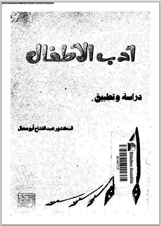 أدب الأطفال: دراسة وتطبيق - عبد الفتاح أبو معال pdf