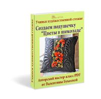 Чтобы получить бесплатный мастер-класс, кликайте по книге.