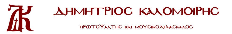 Δημήτριος Καλομοίρης - Πρωτοψάλτης & Μουσικοδιδάσκαλος (Χορωδία Βυζαντινής Μουσικής)