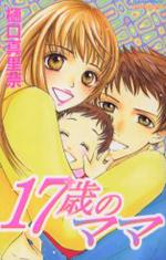 17 Sai no Mama Manga