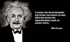 Η συμβολή του Αϊνστάιν στις επιστήμες