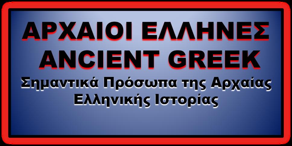 ΑΡΧΑΙΟΙ   ΕΛΛΗΝΕΣ   ANCIENT GREEK                                                ANCIENT   GREEK