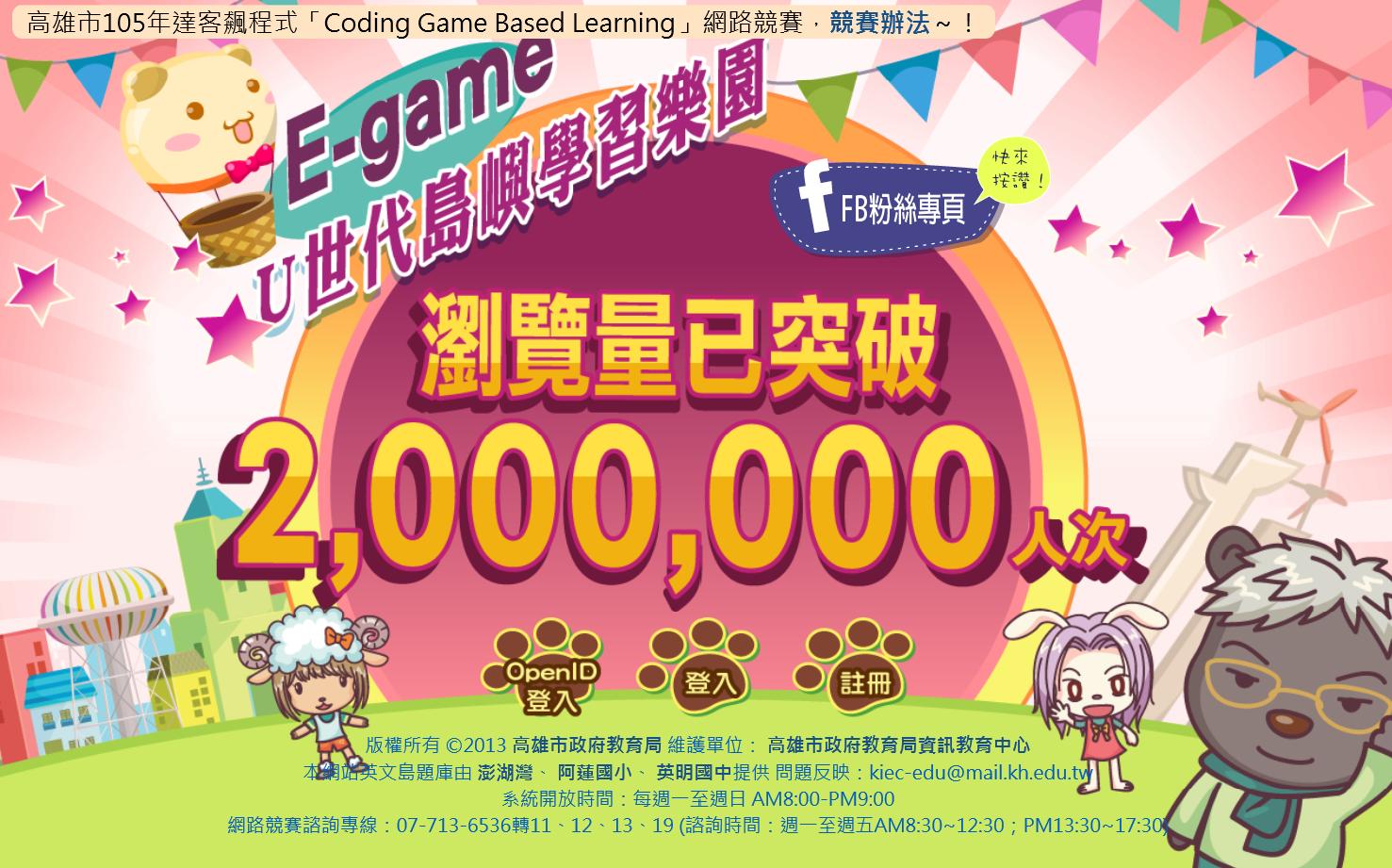 高雄:E-game