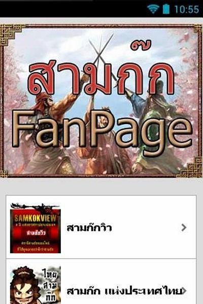 อัพเดทข่าวสามก๊กได้ทันทีจาก สามก๊ก Fanpage ระดับประเทศ