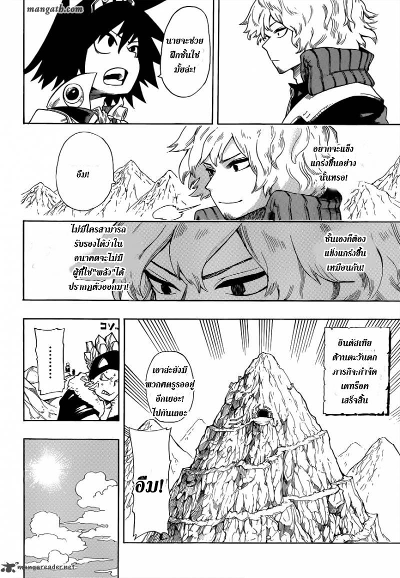 อ่านการ์ตูน Sensei no bulge 7 ภาพที่ 8