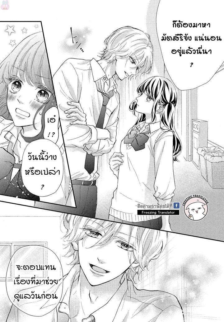Asahi-senpai no Okiniiri ตอนที่ 9 TH แปลไทย