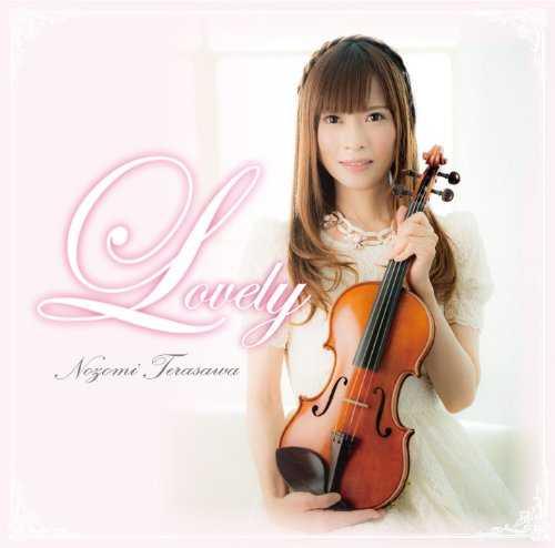 [Album] 寺沢希美 – 寺沢希美 Lovely – 恋音 – (2015.05.27/ALAC+MP3/RAR)