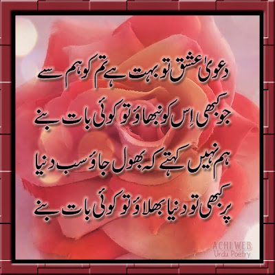 Urdu Poetry 2 lines images faraz wasi shah sms love pic ahmed ...