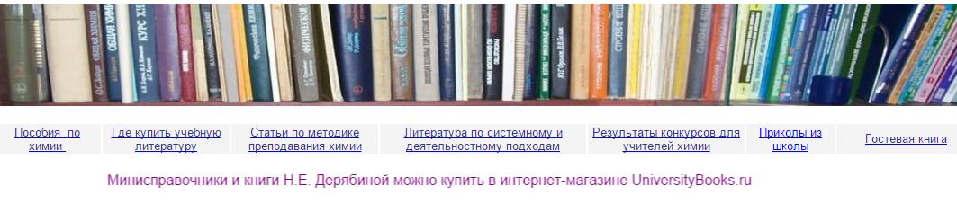 Сайт Дерябиной Н.Е.