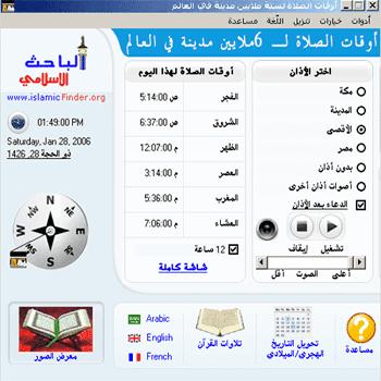 WatFile.com Download Free Athan Basic