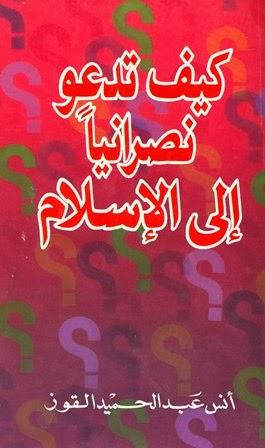 كيف تدعو نصرانيا إلى الإسلام - أنس عبد الحميد القوز