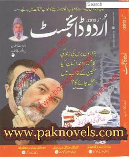 Urdu Digest May 2015