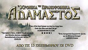 ΑΠΟ 15 ΣΕΠΤΕΜΒΡΙΟΥ ΣΕ DVD
