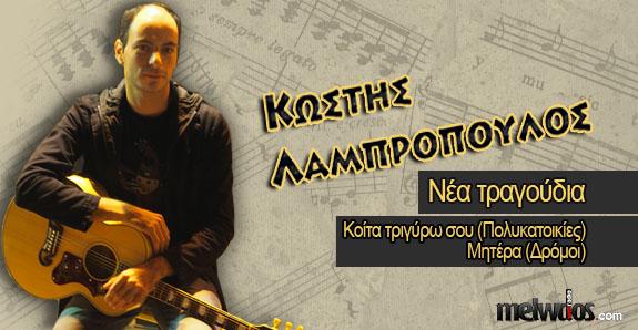 Κωστής Λαμπρόπουλος - Νέα τραγούδια