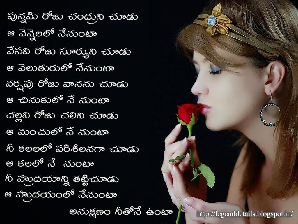 Girl Frind Quotes In Telugu. QuotesGram