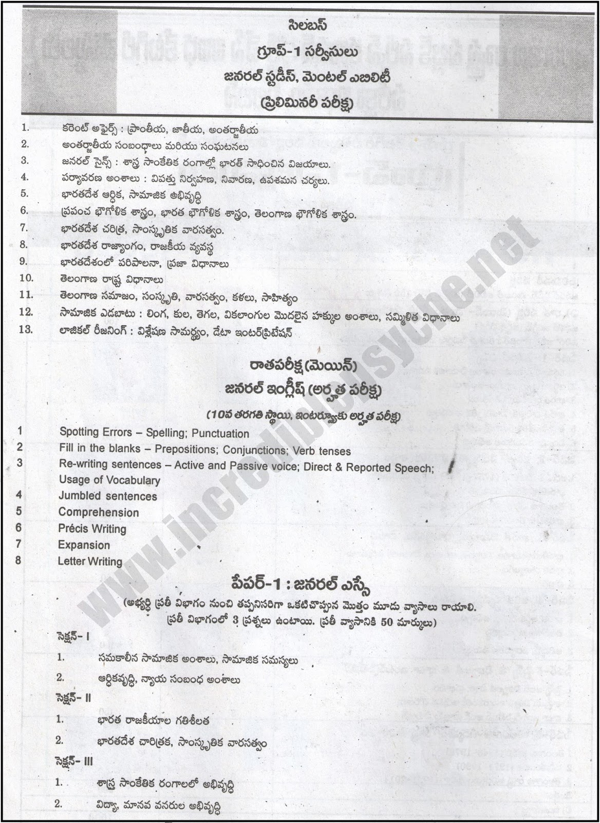 telangana tspsc group 1 exam syllabus in telugu with scheme of exam pattern detailed pattern 1