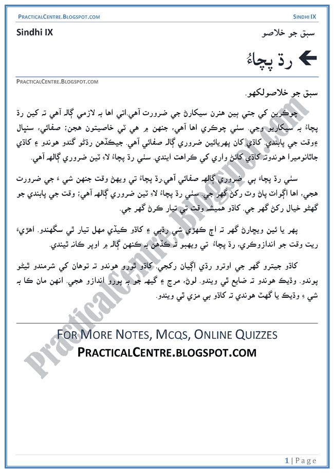 khana-pakana-sabaq-ka-khulasa-sindhi-notes-ix