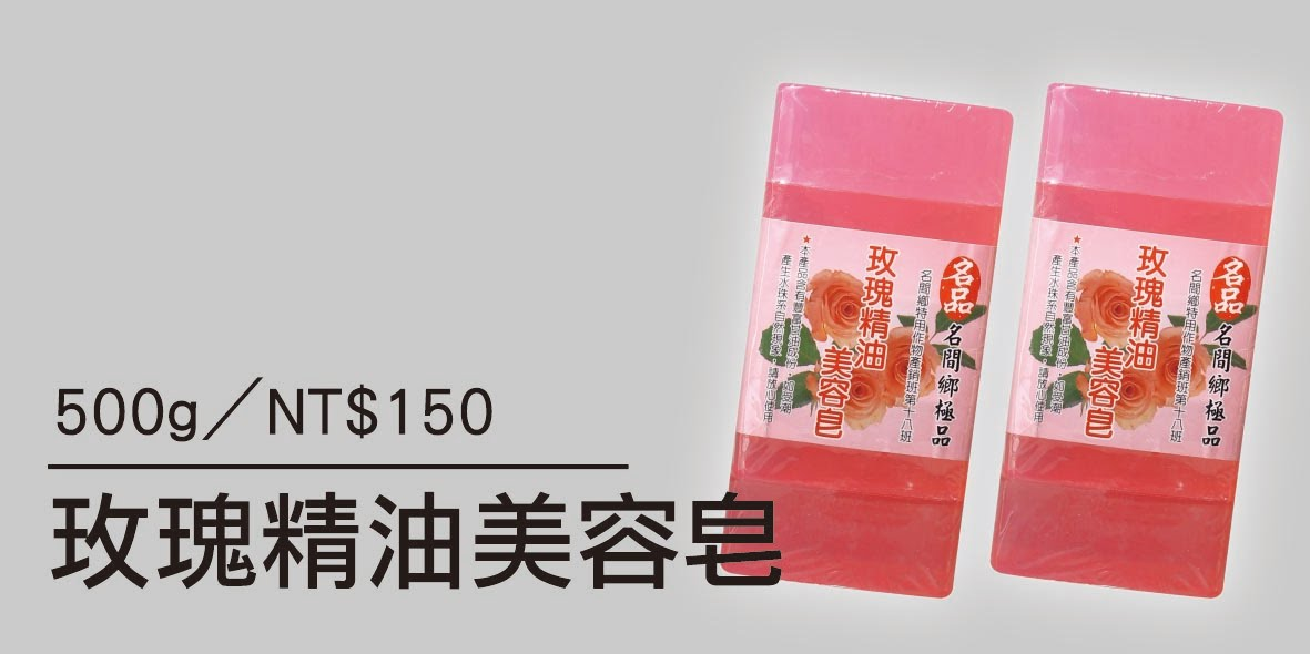 玫瑰精油美容皂-100G/5入