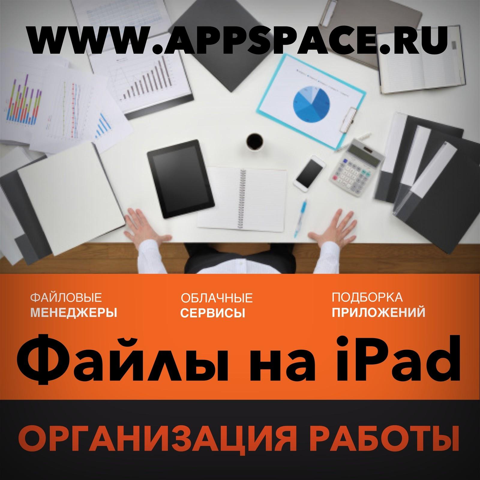 Приложения как ipad на