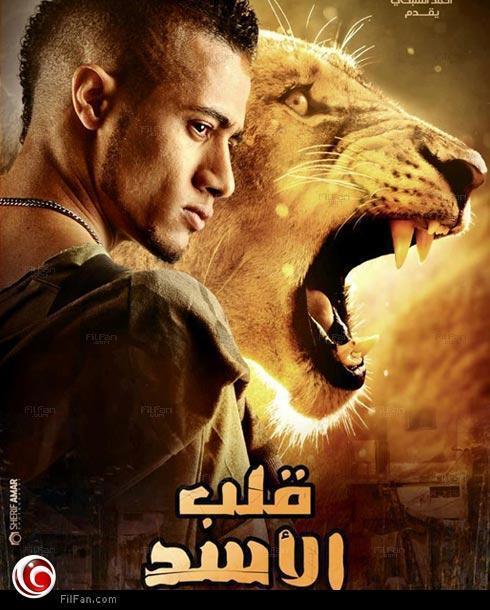 مشاهدة فيلم قلب الاسد كامل dvd اون لاين بدون تحميل يوتيوب Qalb alasad