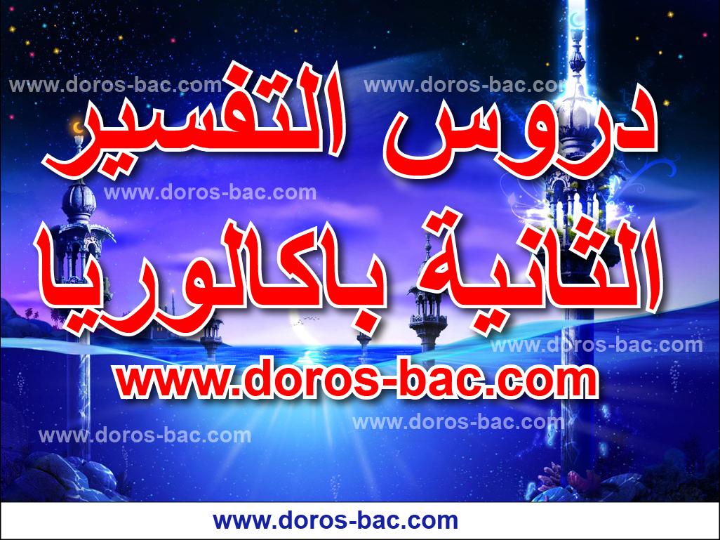 دروس التفسير الثانية باكالوريا مسلك اللغة العربية