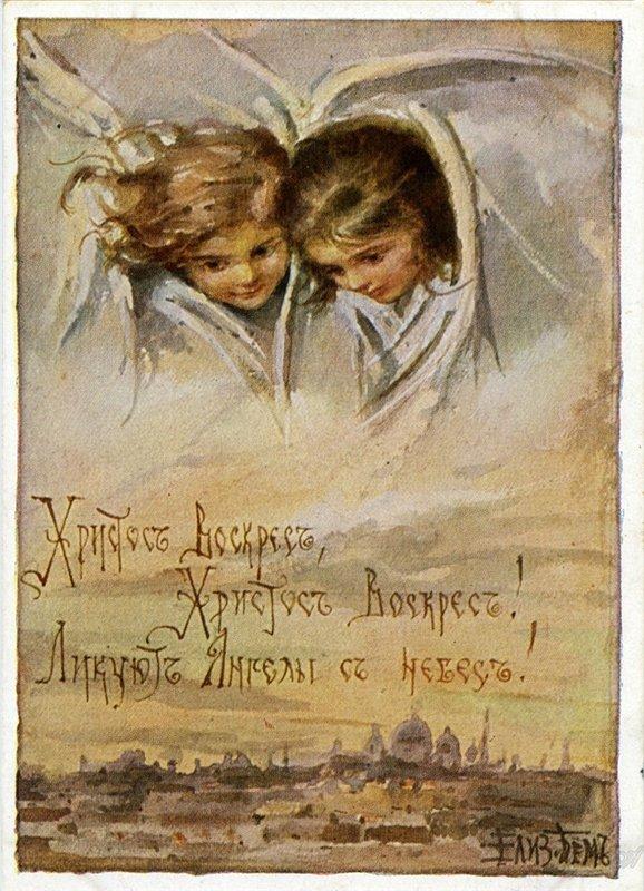 Пасхальная открытка Елизаветы Бём. Светлое Христово Воскресение. Блог Вся палитра впечатлений. Palette of impression blog