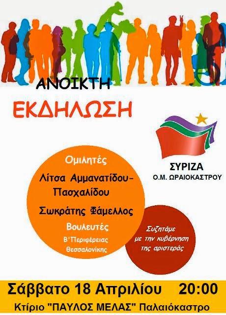 ΕΚΔΗΛΩΣΗ ΣΥΡΙΖΑ ΩΡΑΙΟΚΑΣΤΡΟΥ ΣΑΒΒΑΤΟ 18/4/2015
