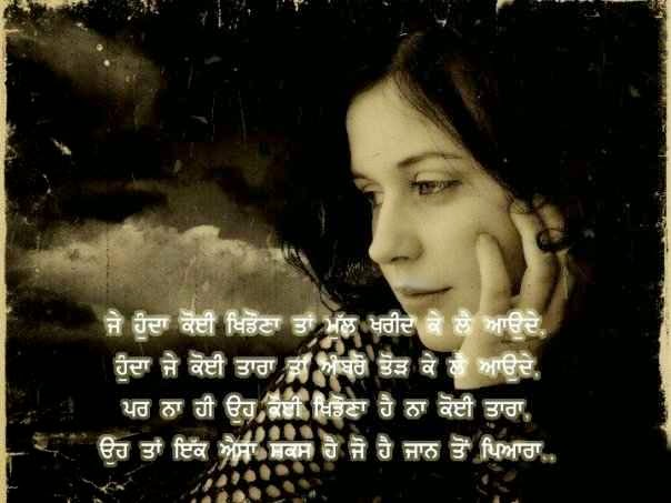 Lover Wallpaper Sad : Punjabi Sad Lover Wallpaper Search Results calendar 2015