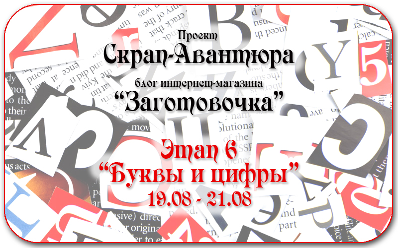 http://zagotovo4ka.blogspot.ru/2014/08/6.html