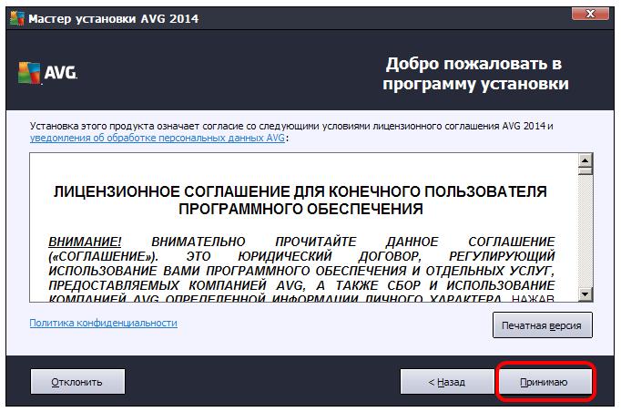 Лицензионное соглашение AVG Antivirus Free 2014