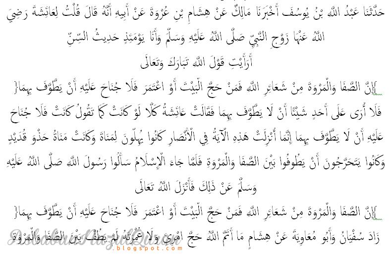 quran surat al baqarah ayat 158