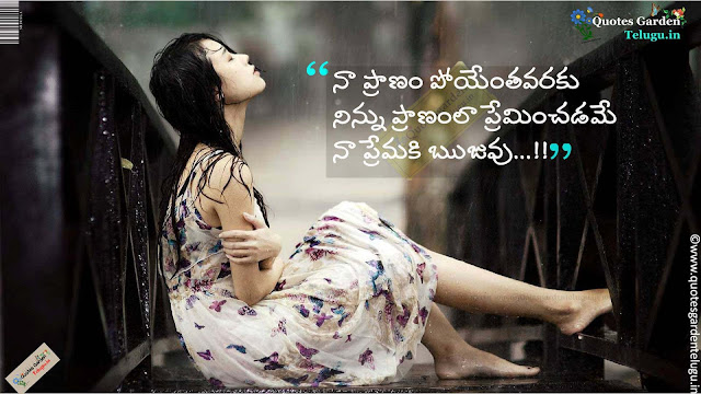 Heart touching telugu love quotes with images 836