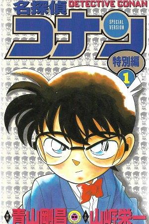 Detective Conan Tokubetsu-hen Manga